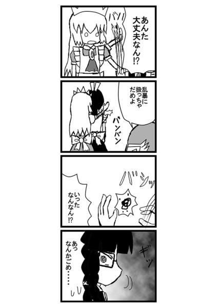 【Web漫画連載】おろかな子ちゃん14話その4
