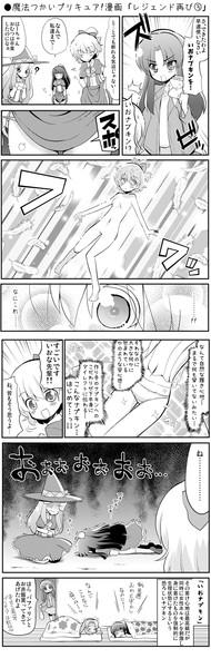 ●魔法つかいプリキュア!漫画 「レジェンド再び③」
