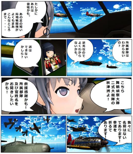 [MMD艦これ×ザ・コクピット]私にはあの…日本の雷電の爆音が…勇者の叫びに聞こえた…
