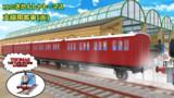 【MMDきかんしゃトーマス】支線用客車(赤)【配布あり】