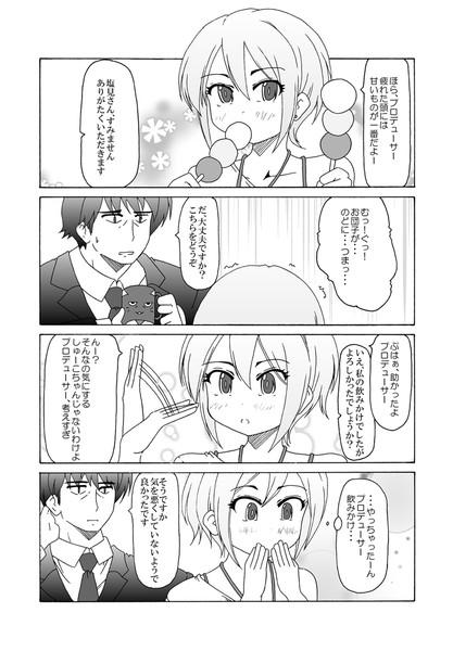 武内PとLiPPS漫画その3