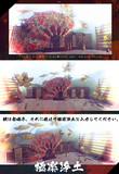 極楽浄土(正式版)【配布終了】