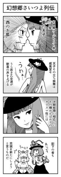 東方よンコマ_117