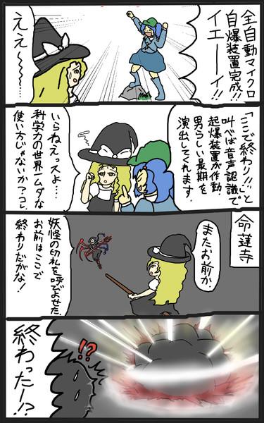魔理沙漫画