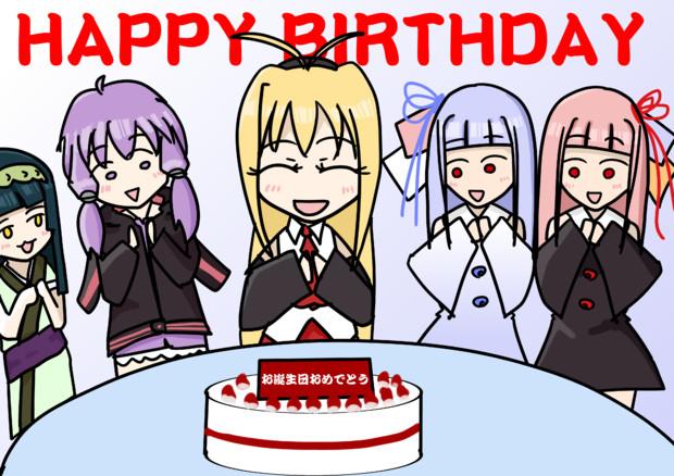 マキマキ誕生日おめでとう!