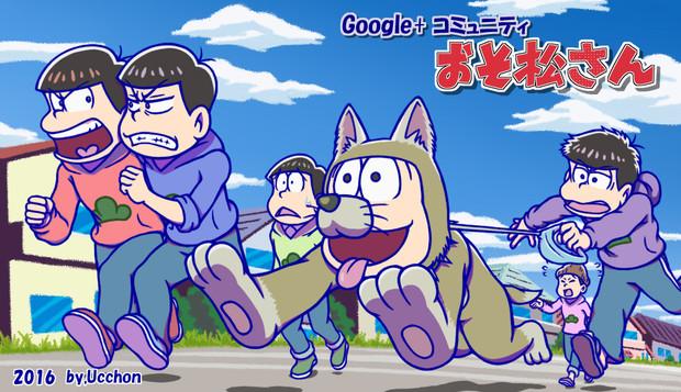 【おそ松さん】Google+コミュ用看板画像