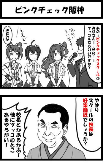 ピンクチェック阪神