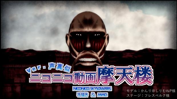【声真似】ニコニコ動画摩天楼【手描き&MMD】
