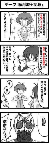 テーマ「秋月涼+変身」