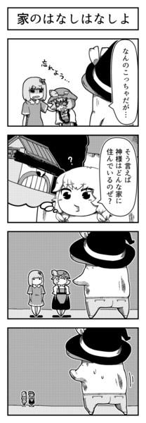 東方よンコマ_124
