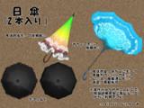 日傘【MMDアクセサリ配布あり】