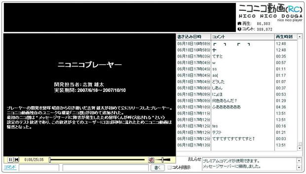 【プレーヤー事典】ニコニコプレーヤー
