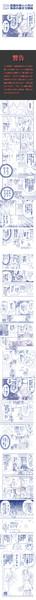 秋雲先生の「意識の低い人向け漫画の描き方講座」