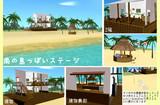 【MMDステージ配布】南の島っぽいステージ【配布終了】