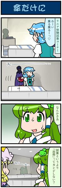 がんばれ小傘さん 2122