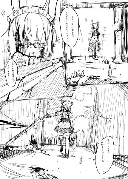 メイドさん漫画