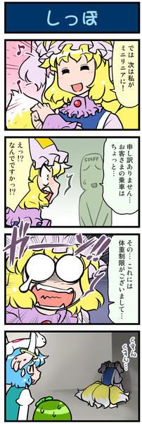 がんばれ小傘さん 2123
