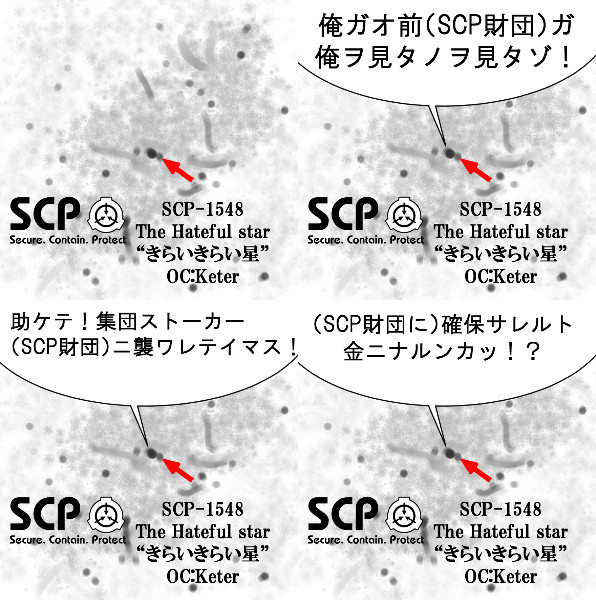 SCP-1548「きらいきらい星」