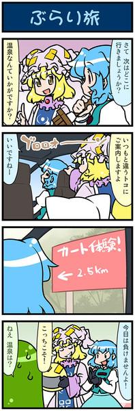 がんばれ小傘さん 2126