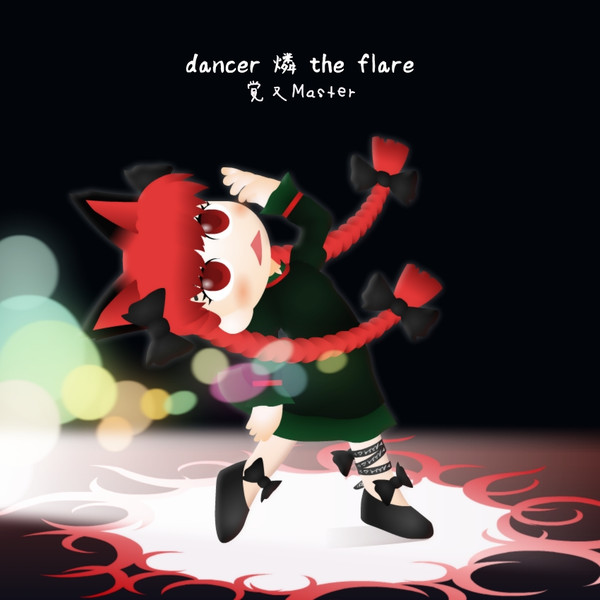dancer 燐 the flare