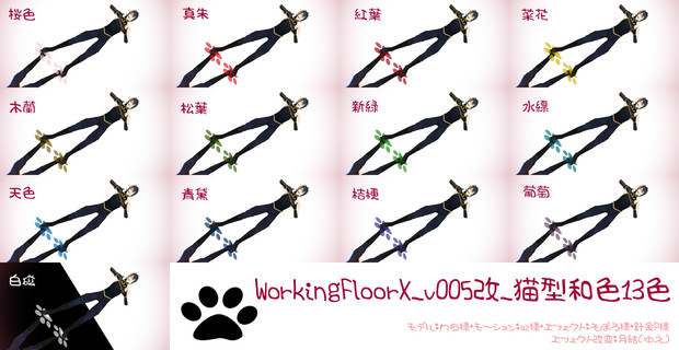 WorkingFloorX_v005改変_猫型和色十三色