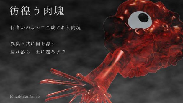 【MMD】彷徨う肉塊【配布】