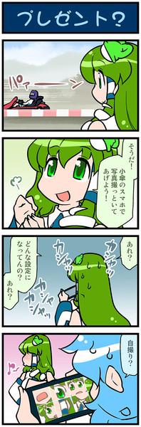 がんばれ小傘さん 2128