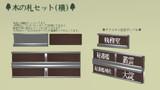 【MMDアクセサリ配布】木の札セット(横)