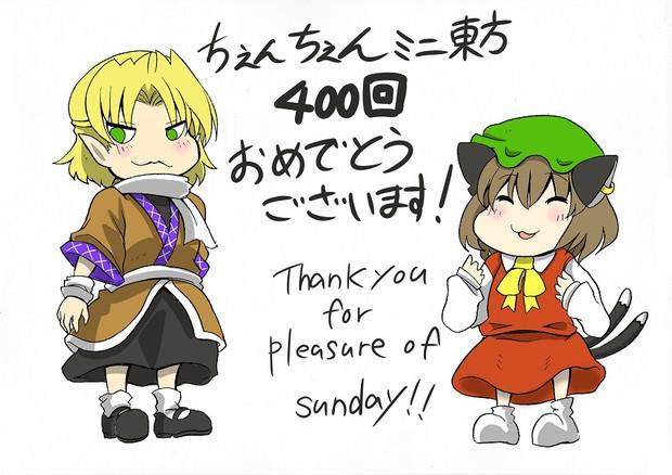 ちぇんちぇん400回!