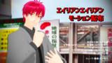 【MMD】エイリアンエイリアン【モーション配布】