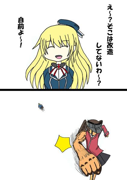 愛宕と龍驤