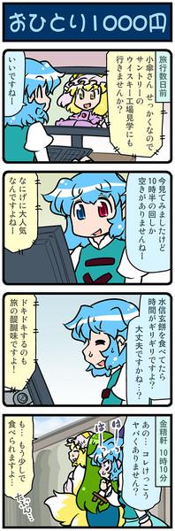 がんばれ小傘さん 2134