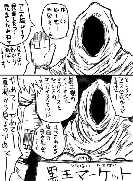 【祝】ドリフターズ・アニメ化