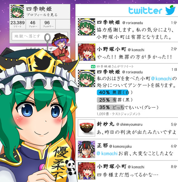 Twitter【映姫】