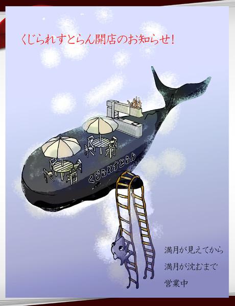 海中世界における魚人の為のくじられすとらん