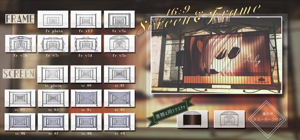 【MMDアクセサリ配布】16:9 screen&frame_v2