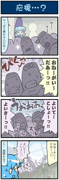 がんばれ小傘さん 2147
