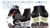 なんちゃってフィギュアスケート靴セット