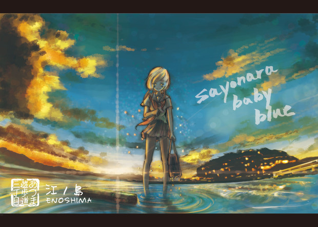 SAYONARA BABY BLUE(江ノ島)