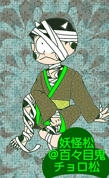 六つ子 妖怪松 Ver チョロ松 百々目鬼 自分絵 まつる さんのイラスト ニコニコ静画 イラスト