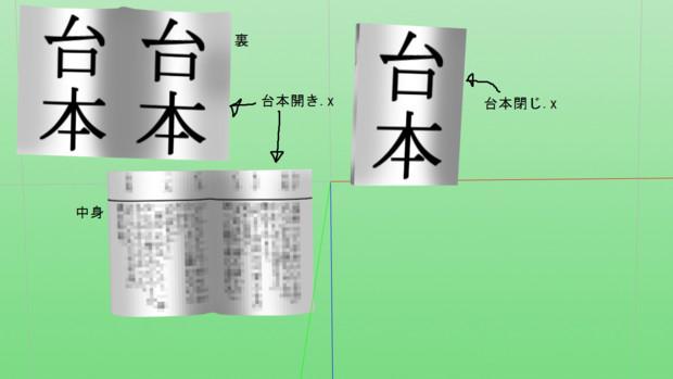 台本アクセサリ.x配布