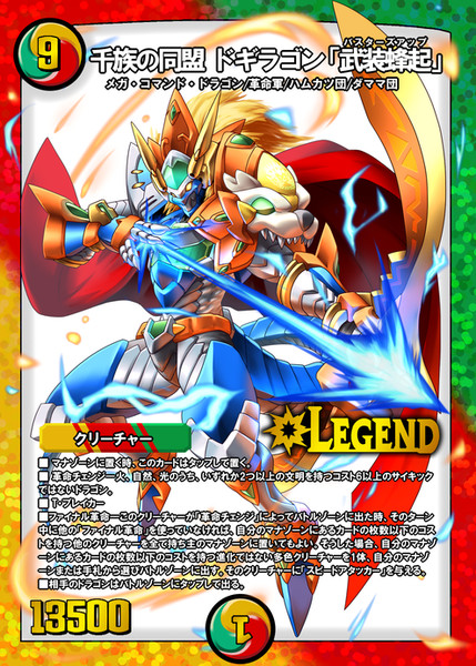 【DM】千族の同盟 ドギラゴン「武装蜂起」【オリジナル】