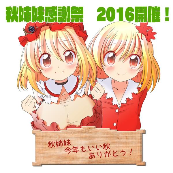 秋姉妹感謝祭 2016開催!