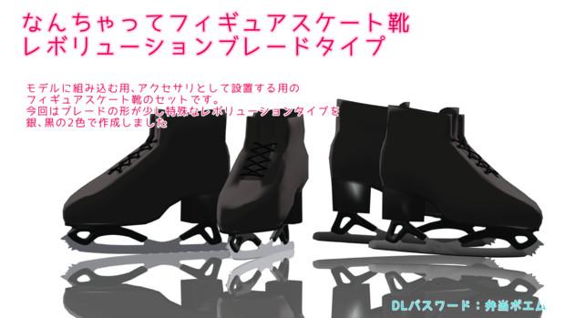 なんちゃってフィギュアスケート靴レボリューションブレードタイプ