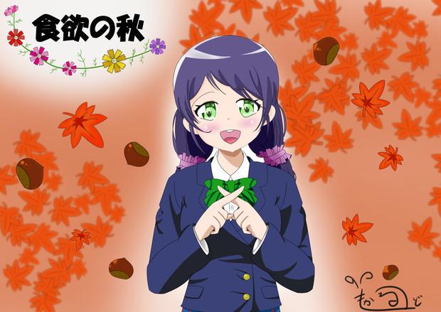 秋!秋!秋!なラブライブの東條希ちゃん