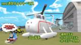 【MMDきかんしゃトーマス】ヘリコプターのハロルド【配布あり】