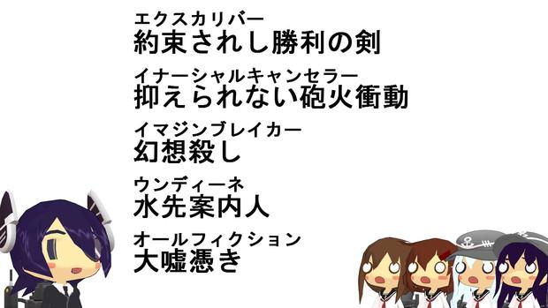 天龍先生の読み仮名講座