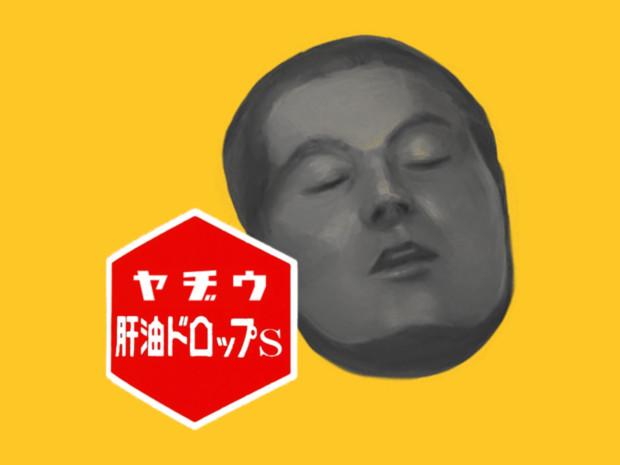ヤヂウ肝油ドロップ.png