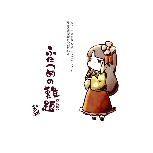 『稗田阿求29歳合同 明日死ぬかも』参加しました告知。~ふたつめの難題~