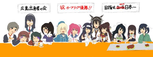 【艦これ】広島出身者の会